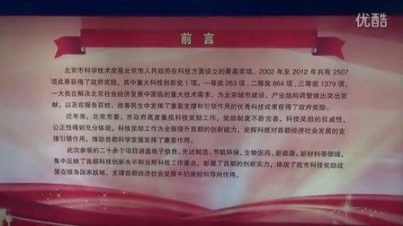 北京科博会38