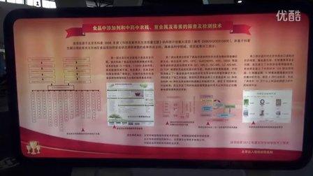 北京科博会39