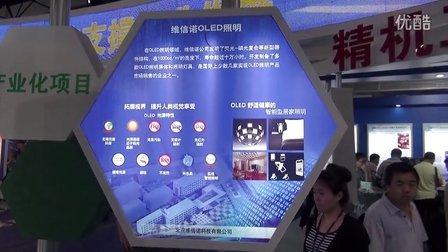 北京科博会41