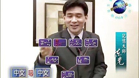 陈光吸英大法2