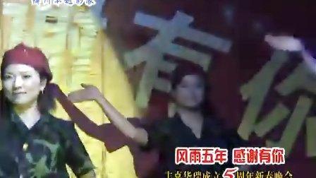 绛州网络电视台新绛县丰喜华瑞公司成立五周年新春文艺晚会舞蹈:潇洒女兵