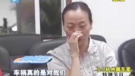胡斌父母接受采访