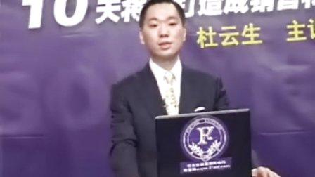 最新-杜云生-绝对成交成交实战篇05;taobaiqiang.com提供!