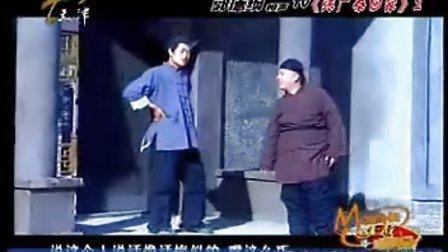 郭德纲 张广泰回家2 陈昊 相声 TV