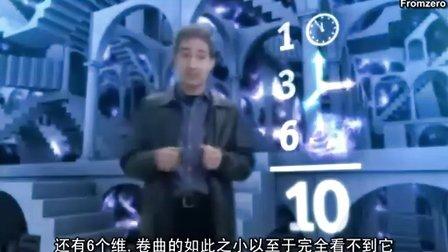 PBS纪录片_优雅的宇宙.The.Elegant.Universe_双语字幕(三)