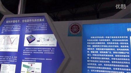 北京科博会45