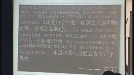姜汝祥-管控突破铂金精华现场版02