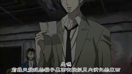 魔人侦探食脑奈罗 07