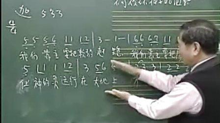 宋大叔讲乐谱17