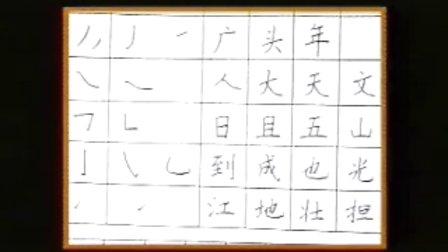 10笔画字形结合法(9)