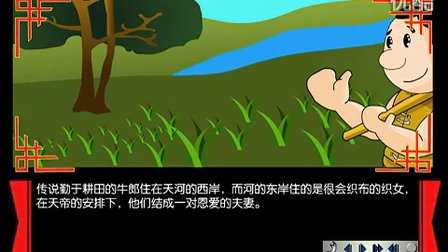 动画童话寓言故事《牛郎织女会七夕》上集