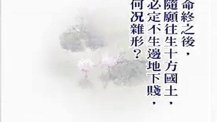 慧律法师《楞严经》(重点提示)02