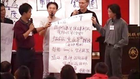 林伟贤BSE视频第四集4-1