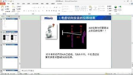 20130412-网络培训视频-桥梁荟精析二(切向位移SPC要点)