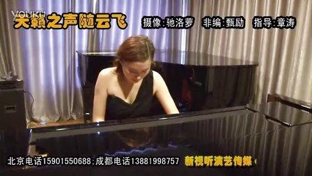天籁之声[钢琴]