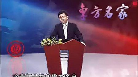 东方名家   智取客户01 刘昆