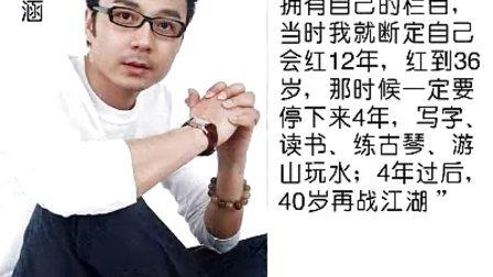 汪涵首次透露明年将全面退出娱乐圈