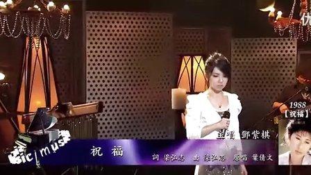 驿动的心-祝福-邓紫棋(经典现场)