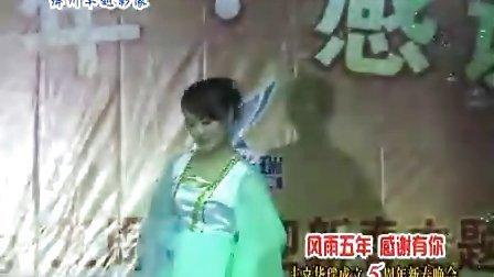 绛州网络电视台新绛县丰喜华瑞公司成立五周年新春文艺晚会歌伴舞:枉凝眉
