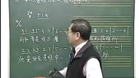 宋大叔讲乐谱15