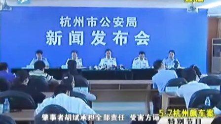 杭州公安局公布飙车肇事案现场录像