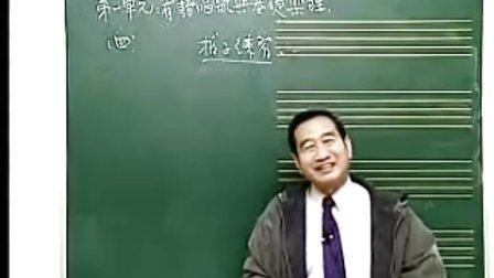 宋大叔讲乐谱32