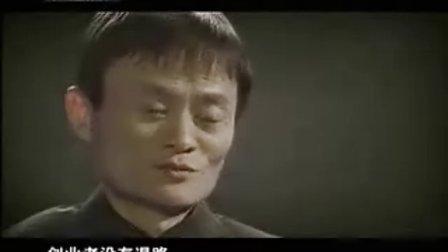 马云赢在中国励志演讲(高清版、清晰版、完整版)  QQ:382655727  ☆财①冠☆