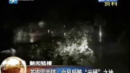 """防御""""莫拉克""""苍南霞关镇:台风频繁""""光顾""""之地"""