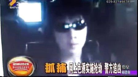 网上色 诱同性恋实施抢劫 警方全力追凶--陕西电视台2套《都市快报》20090908