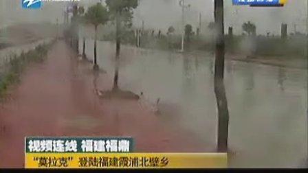 """视频连线 福建福鼎 """"莫拉克"""" 登陆福建霞浦北壁乡"""