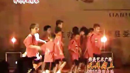 绛州网络电视台新绛县舞美艺术广场2010暑期天天向上专场文艺汇演:动感地带