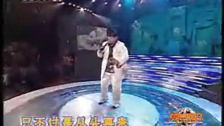 """""""刘欢""""《从头再来》 演唱:庞洪铎"""
