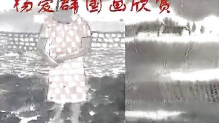杨爱群国画欣赏