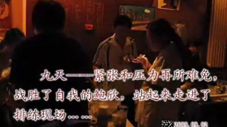 """[拍客]精彩视频:""""戏剧之花""""之五 鲍欣:在京津摇摆的风铃"""
