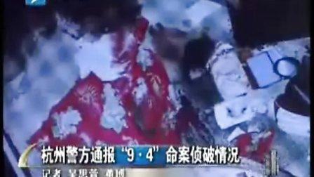 """杭州警方通报""""94""""命案侦破情况"""