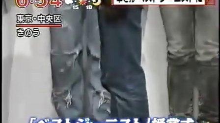 091020 朝ズバッ! - best jeanist  2009