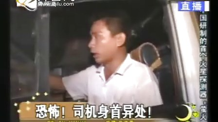 实拍宝马司机人头落地恐怖一幕