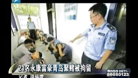 21名永康富豪青岛聚赌被拘留