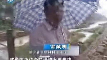 """防御""""莫拉克""""景宁:暴雨引发山洪 冲毁桥梁"""