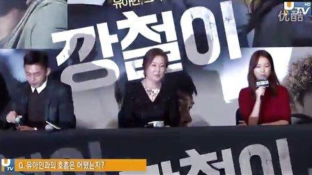 [UPTV] 영화 깡철이 언론시사회 현장 - 유아인ㆍ정유미