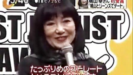 091019 NNN News リアルエンタメ - best jeanist 2009
