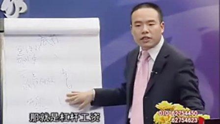 营销基本功2-薪酬03