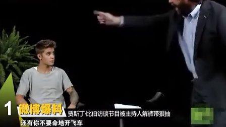 娱乐-贾斯汀-比伯访谈节目被主持人解裤带狠抽