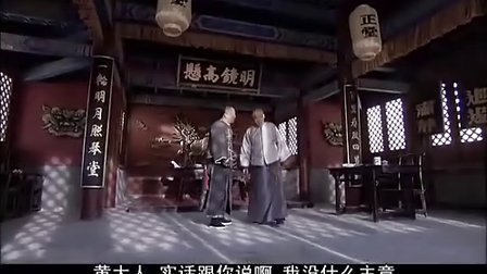铁齿铜牙纪晓岚4 第十四集