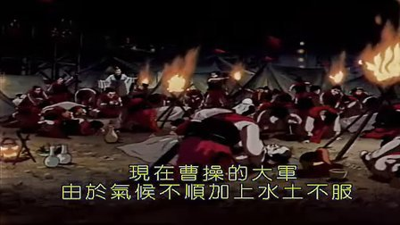 三国志 长江的燃烧-下