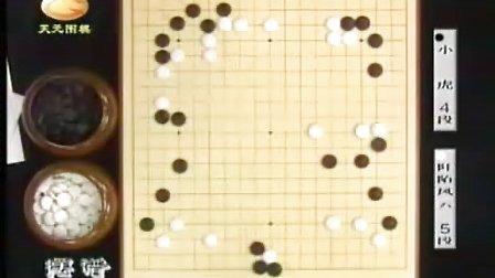 围棋摆谱(5)(刘帆)