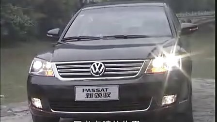 一汽大众PASST新领驭体验视频