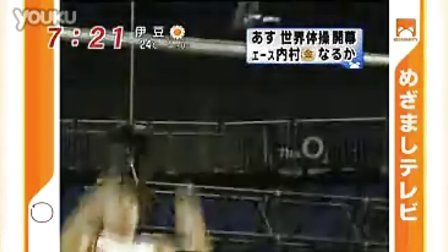 富田洋之 2009年伦敦世界体操锦标赛采访