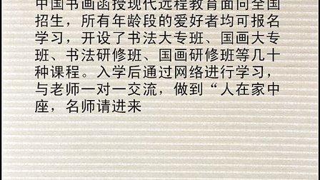 中国书画函授现代远程教育国画讲座