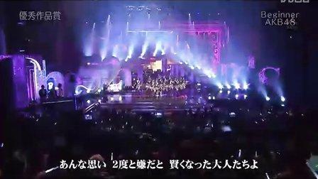 101230 AKB48-日本レコード大賞2010 Beginner